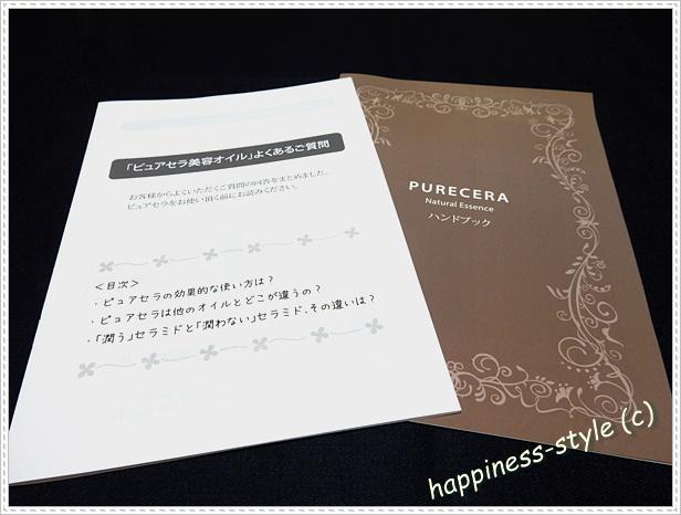 ピュアセラの質問集と使い方ハンドブック