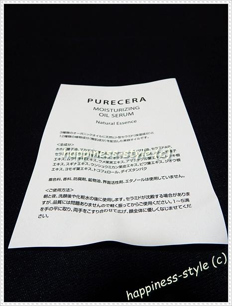 ピュアセラ美容オイルに入っている成分の紙
