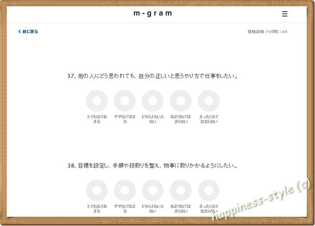 m-gram性格診断のテスト中の画面